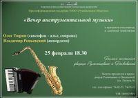 """Концерт """"Вечер инструментальной музыки"""""""