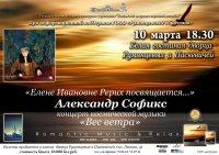 """Александр Софикс с концертной программой """"Вес ветра"""""""