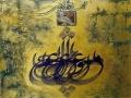 «Восточная каллиграфия и каллиграфическая живопись»