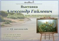 Выставка Александра Гайлевича