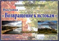 Выставка «Возвращение к истокам»